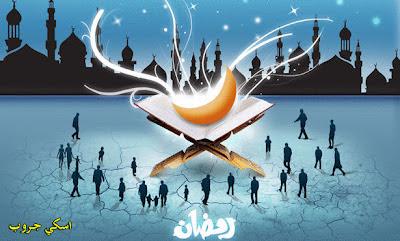 أفضل ساعتين في رمضان المبارك Best two hours in Ramadan