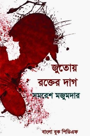 Jutai Rokter Dag by Samaresh Majumdar