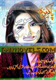 Pakeeza Digest February 2016