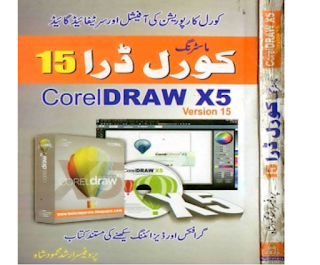 Corel Draw 15 X5