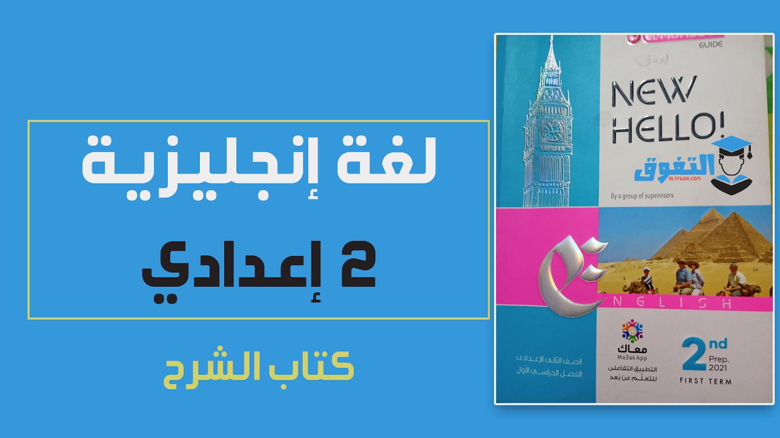 تحميل كتاب المعاصر فى اللغة الانجليزية pdf للصف الثاني الاعدادي الترم الاول 2021 (النسخة الجديدة كاملة)