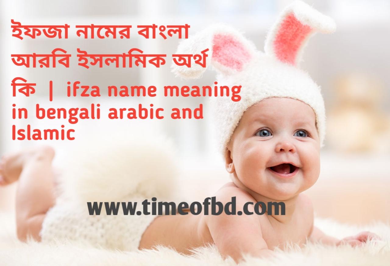 ইফজা নামের অর্থ কী, ইফজা নামের বাংলা অর্থ কি, ইফজা নামের ইসলামিক অর্থ কি, ifza name meaning in bengal