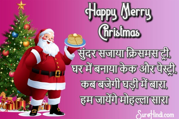 Happy Merry Christmas 2020 Wishes, SMS, Shayari, Messages in Hindi