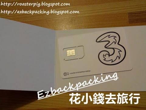 一年香港上網卡 90GB年卡