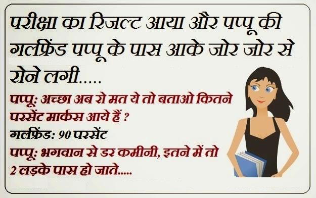 Exam Ka Result Aaya Or Pappu Ki Funny Jokes