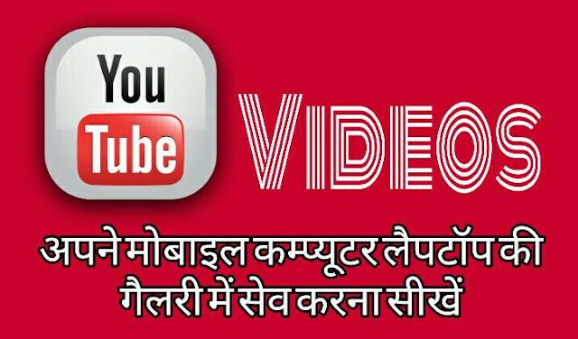 Youtube के Video कैसे डाउनलोड करें
