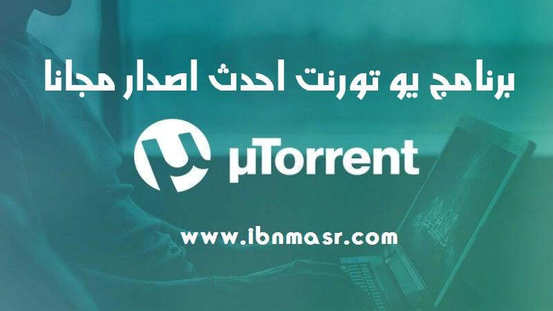 يو تورنت uTorrent