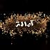 اغنية  أصالة - مبقاش سر - mp3 mp4