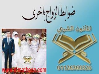 مأذون , مأذون فيصل , مأذون شرعي مصر الجديدة , مأذون التجمع الخامس و الرحاب