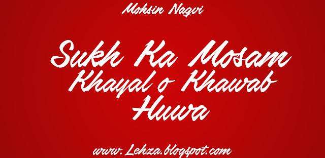Sukh Ka Mosam Khayal o Khawab Hua By Mohsin Naqvi