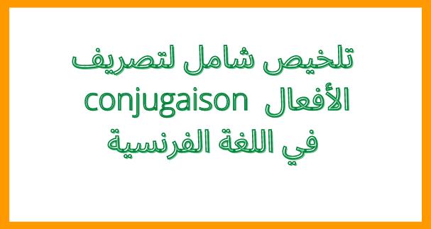 تلخيص شامل لتصريف الأفعال - conjugaison - في اللغة الفرنسية