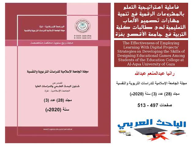فاعلية استراتيجية التعلم بالمشروعات الرقمية في تنمية مهارات تصميم الألعاب التعليمية لدى طالبات كلية التربية في جامعة الأقصى بغزة