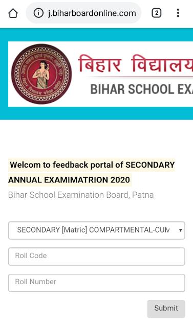 Bihar 10th result 2020 | bihar board matric result