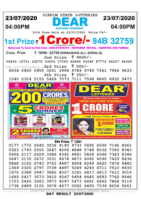Lottery Sambad 23-07-2020 Sikkim State Lottery Result 04.00 PM