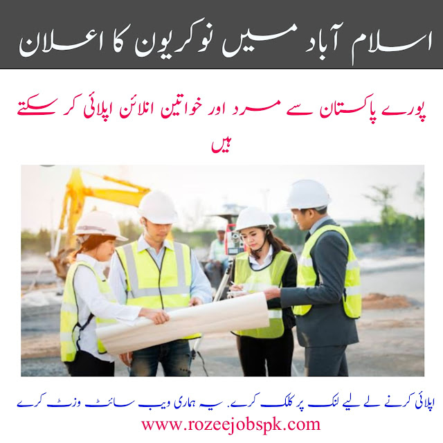 Electrical Engineering Jobs in Islamabad