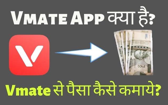 vmate app, vmate app kya hai, vmate app se paise kaise kamaye, vmate app review