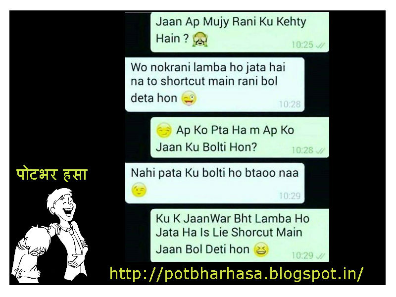 Husband Wife Whatsapp Jokes In English