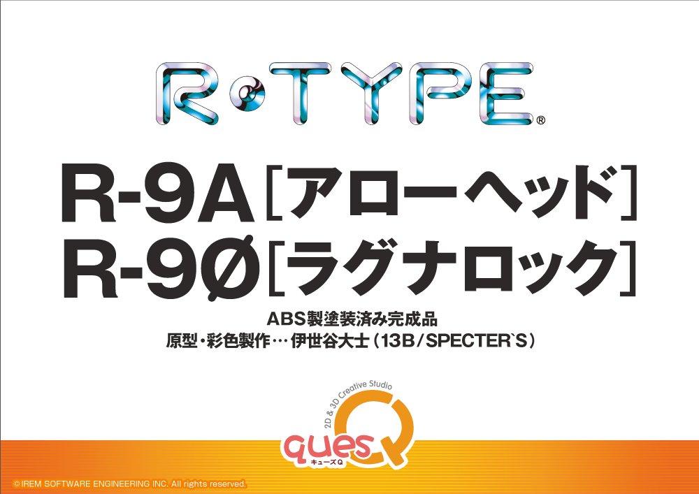 R- Type