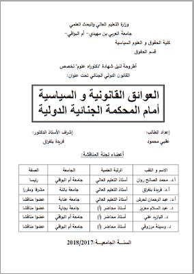 أطروحة دكتوراه: العوائق القانونية والسياسية أمام المحكمة الجنائية الدولية PDF