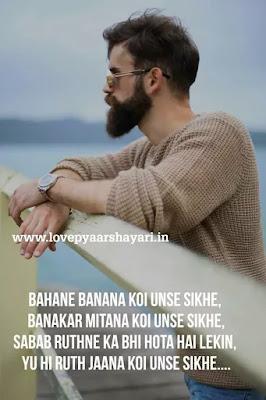 Baat Na Karne Ki Shayri