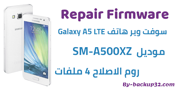 سوفت وير هاتف Galaxy A5 LTE موديل SM-A500XZ روم الاصلاح 4 ملفات تحميل مباشر