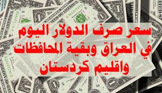 سعر الدولار في العراق البنك المركزي