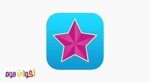 تحميل فيديو ستار للايفون و الاندرويد مجانا Vedio Star  برابط مباشر