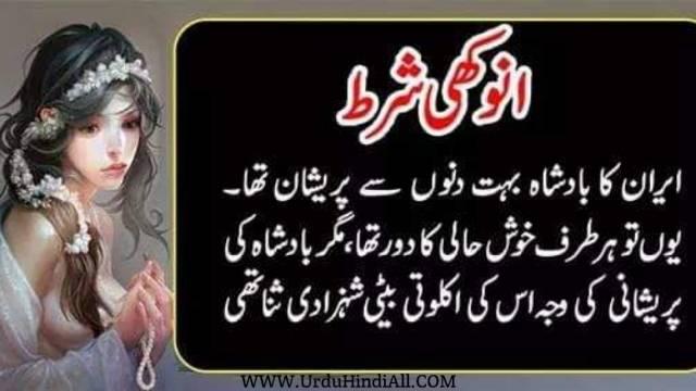 Urdu Dilchasp Kahani - Anokhi Shart - انوکھی شرط - دلچسپ کہانی