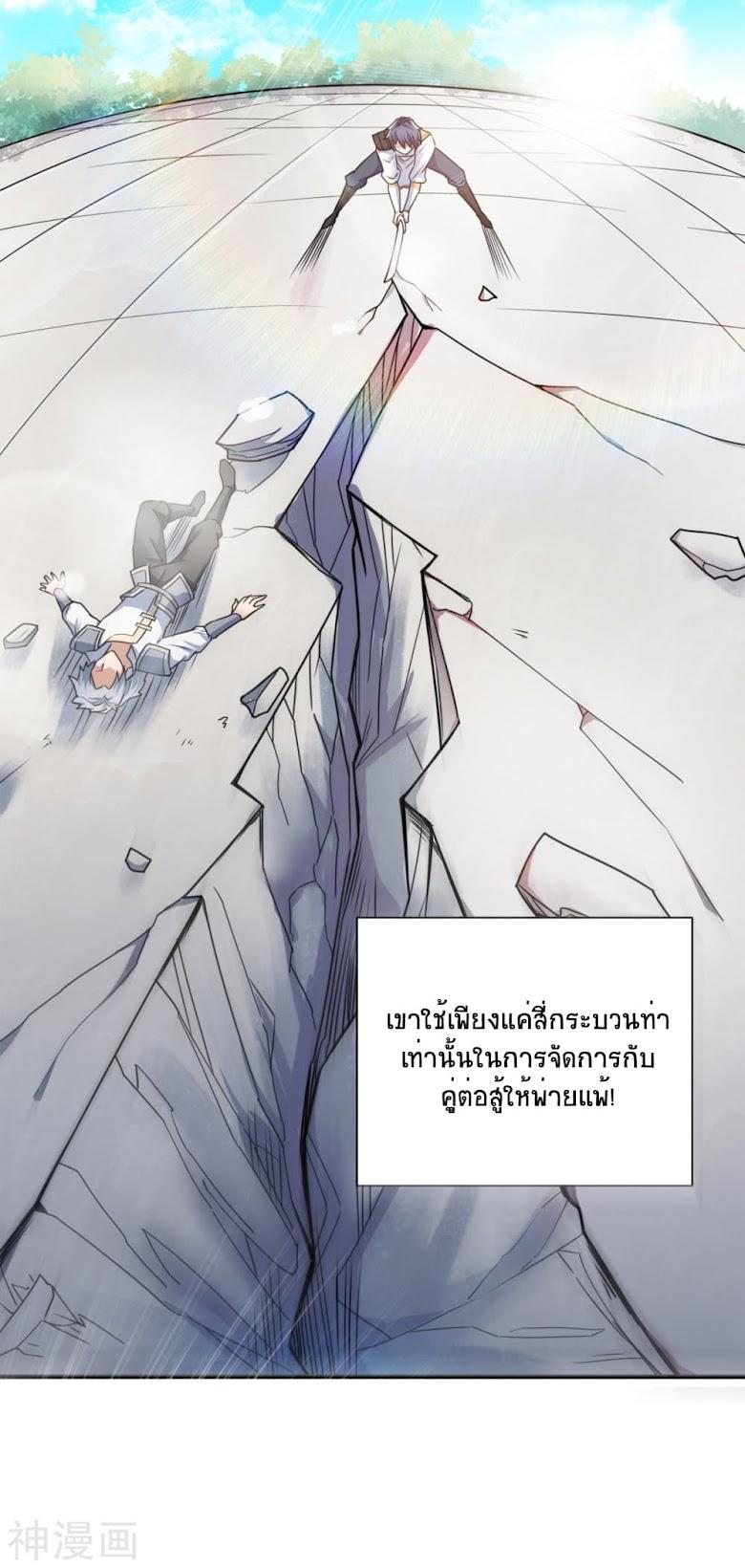 Supreme Demon Return - หน้า 25