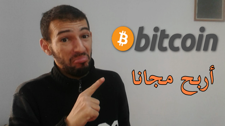 earnbitcoin.io l الربح من الانترنت بدون رأس مال أجمع البيتكوين عبر الاحالات و المهام