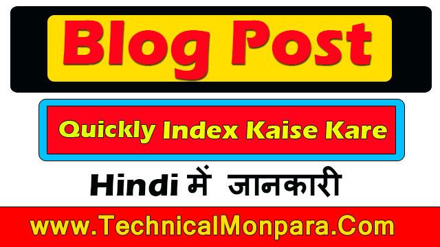 Blog Post Quickly Index Kaise Kare Jankari Hindi Me