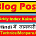 Blog Post Quickly Index Kaise Kare Jankari Hindi Me