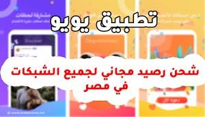 شرح تطبيق yoyo شحن رصيد مجاني لجميع الشبكات في مصر