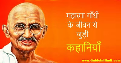 Mahatma Gandhi bravery in Hindi