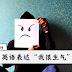 """如何表达""""我很生气""""? 你还在用I'm angry就真的OUT了~"""