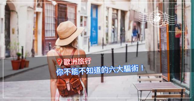 【安全遊歐第一章】街頭「六大騙術」,你做好應對準備了嗎?!
