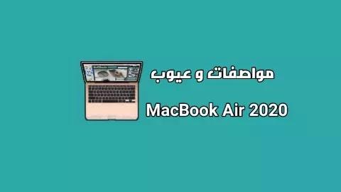 سعر و مواصفات Apple MacBook Air 2020 - مميزات و عيوب لابتوب آبل ماك بوك آير 2020