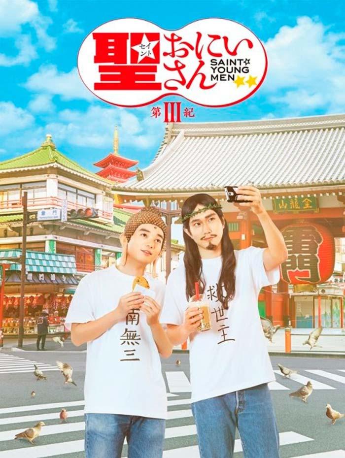 Las vacaciones de Jesús y Buda (Saint Onii-san) live-action dorama 3