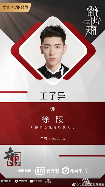 cdrama We Are All Alone cast Wang Ziyi