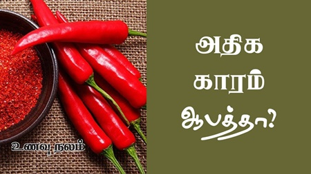 Health Benefits of Chili in Tamil