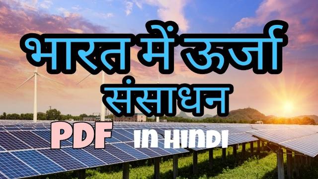 Bharat Me Urja Sansadhan | भारत में ऊर्जा संसाधन