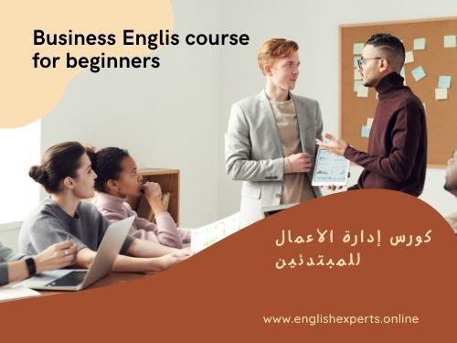 business english كورس