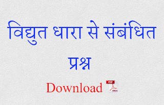 Eletric Current Related Questions In Hindi