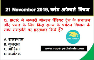 Daily Current Affairs Quiz in Hindi 21 November 2019