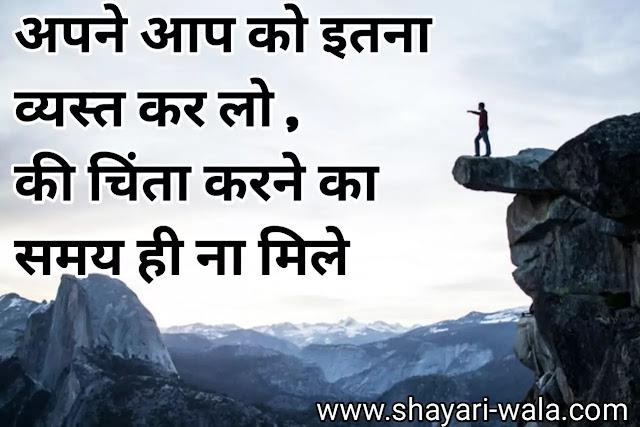 Hindi motivational shayari download | shayari-wala