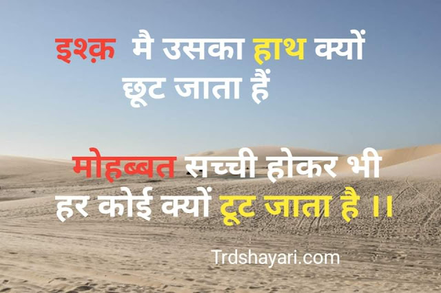 Ishq may uska hath   Kyu chut jata hai  Mohabbat sachi hokar bhi  Har koi Kyu toot jaata hai.