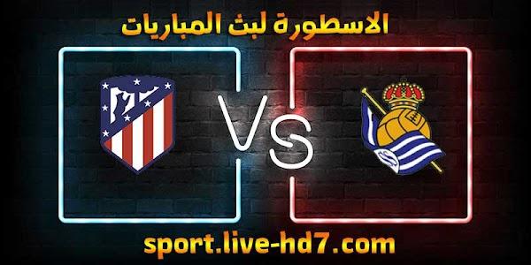 مشاهدة مباراة أتلتيكو مدريد وريال سوسيداد بث مباشر الاسطورة لبث المباريات بتاريخ 22-12-2020 في الدوري الاسباني