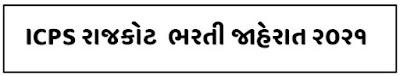 ICPS Rajkot Recruitment 2021