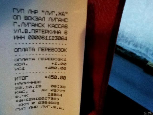 Луганск-Новошахтинск билет
