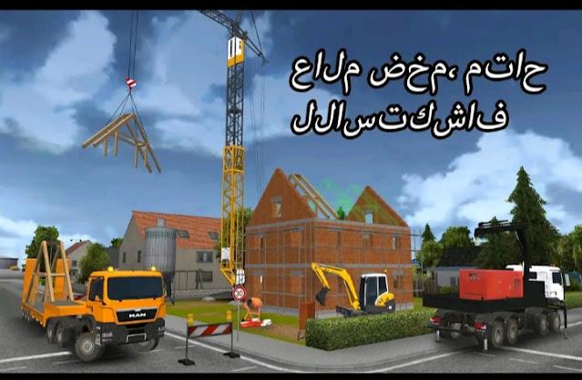تحميل لعبة محاكاة البناء مجانا للأندرويد اخر اصدار من ميديا فاير